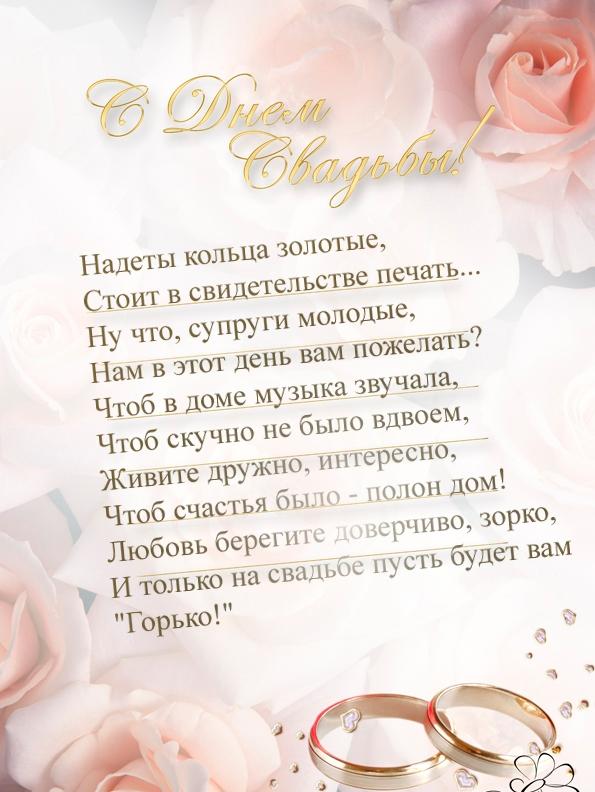 Прикольные стихи поздравления с днем свадьбы от детей