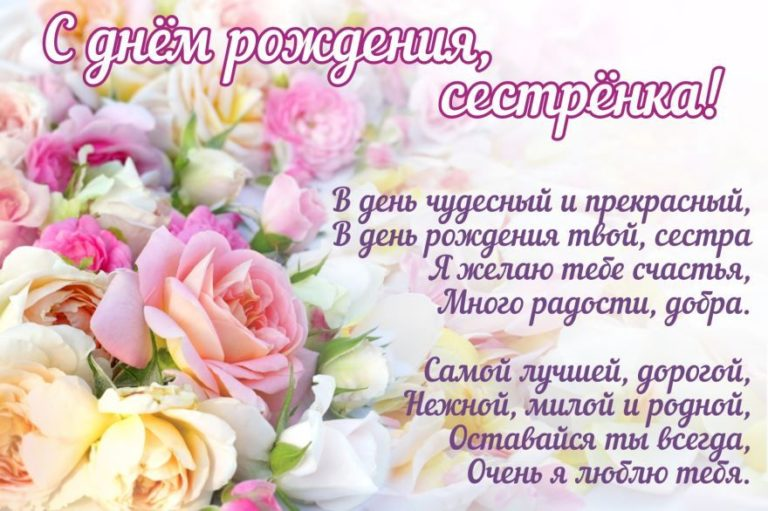 Прикольные поздравления к 18 летию сестре от сестры