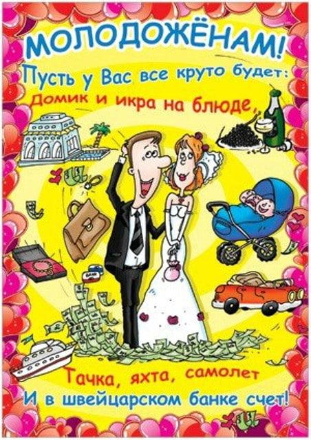 сути, сейчас шуточное пожелание выйти замуж административным